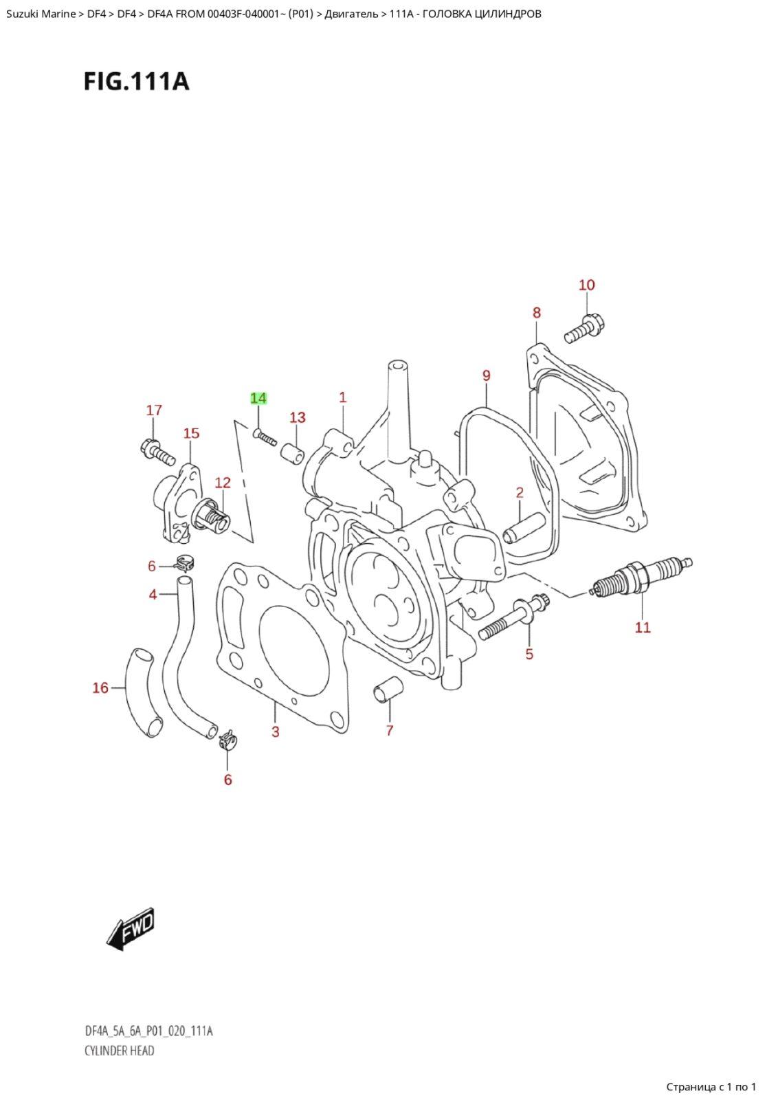 Головка цилиндра для Suzuki DF4A / DF5A / DF6A; Год от: 2017 - 2020; (4-х тактный; Мощность 4 л.с.)