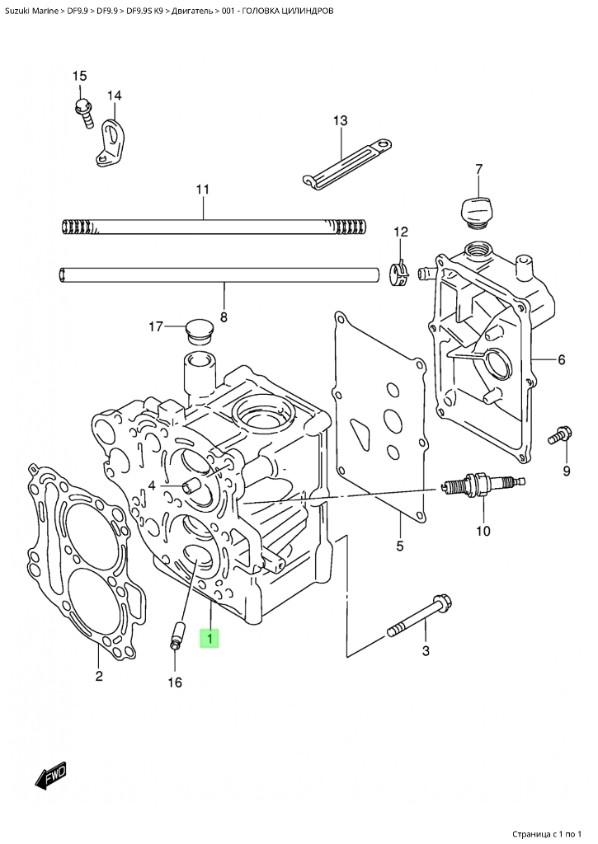 Головка цилиндра для Suzuki DF9.9 / DF15; Год: 2004 - 2011; (4-х тактный; Мощность 9.9 / 15 л.с.)